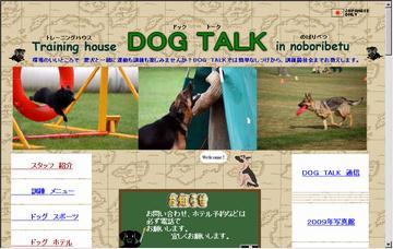 トレーニングハウスDOG・TALK