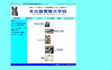 名古屋警察犬学校