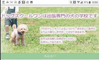 Dog School WAN(ドッグスクール ワン)