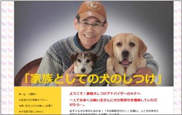 家族としての犬のしつけ