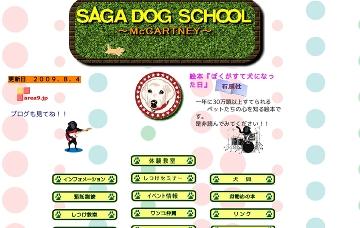 SAGAドッグスクール
